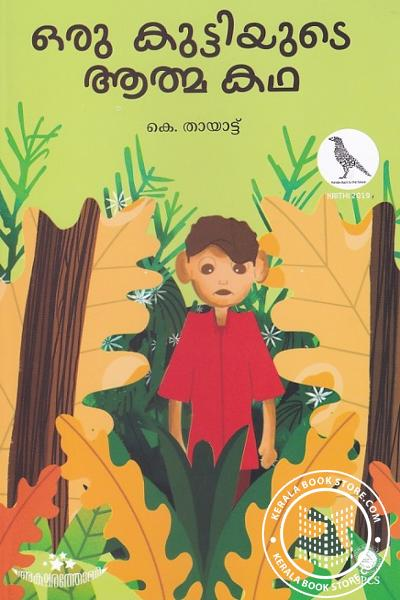 Cover Image of Book ഒരു കുട്ടിയുടെ ആത്മകഥ