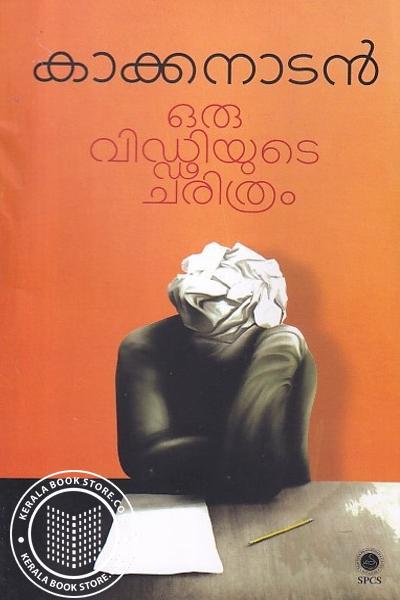 Cover Image of Book ഒരു വിഡ്ഢിയുടെ ചരിത്രം