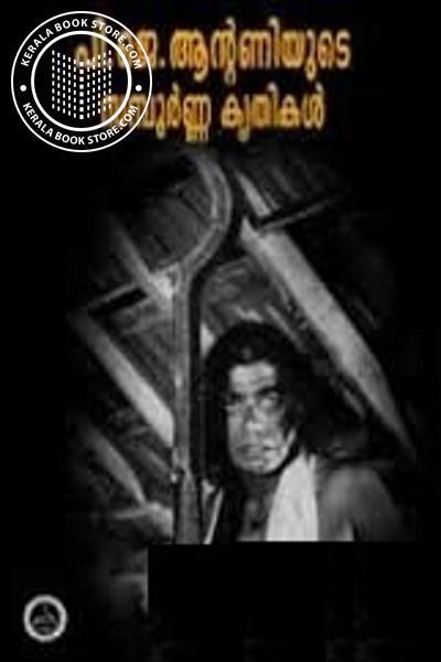 Cover Image of Book P J Antoniyude Sampoorna Krithikal - 4 Volumes -