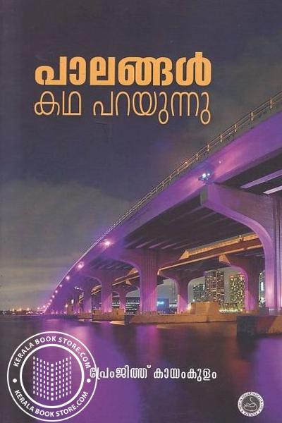 Cover Image of Book പാലങ്ങള് കഥ പറയുന്നു