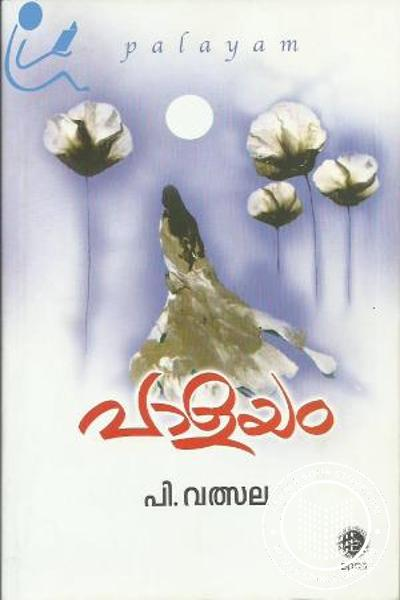 Cover Image of Book Paalayam
