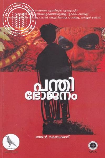 Cover Image of Book Panthibhojanam