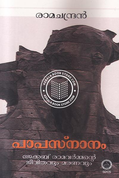 Image of Book Papasnanam Jacob Ramavarmmante Jeevithavum Maranavum