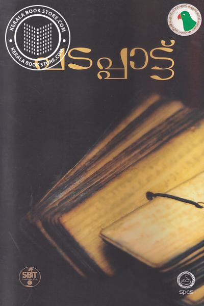 Cover Image of Book Patappattu