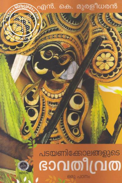 Cover Image of Book പടയണിക്കോലങ്ങളുടെ ഭാവതീവ്രത
