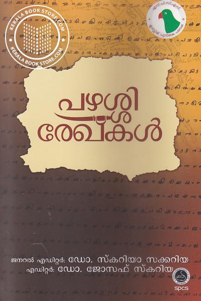 Cover Image of Book Pazhassi Rekhakal