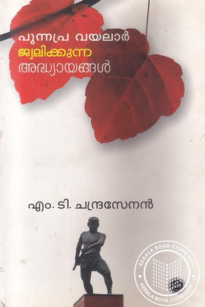Cover Image of Book പുന്നപ്ര വയലാര് - ജ്വലിക്കുന്ന അദ്ധ്യായങ്ങള്
