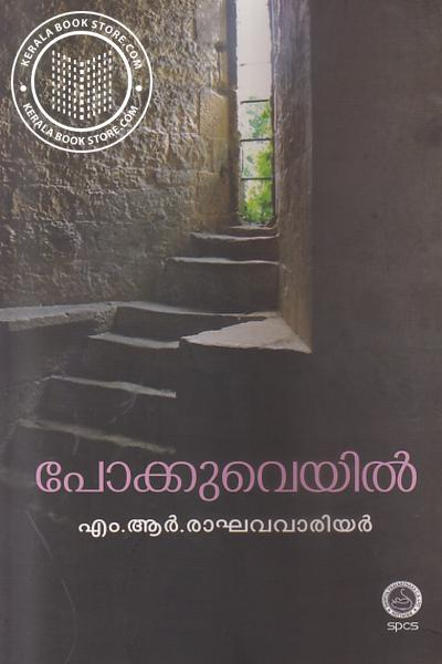 Cover Image of Book Pokkuveyil