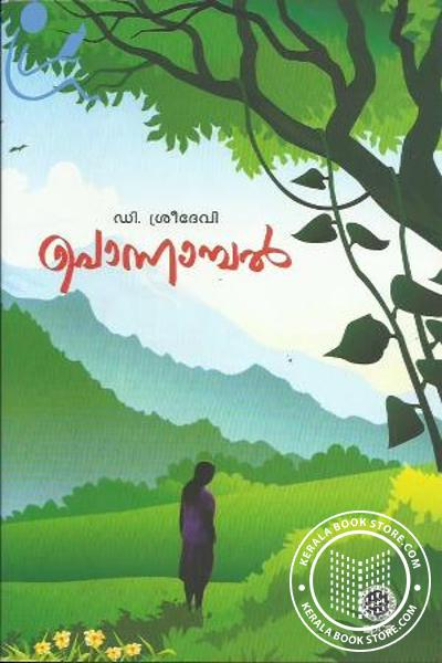 Cover Image of Book Ponnambal