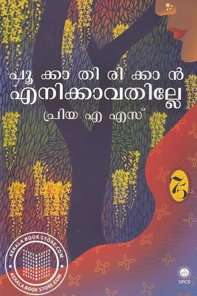 Cover Image of Book പൂക്കാതിരിക്കാന് എനിക്കാവതില്ല