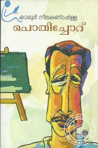 Cover Image of Book പൊതിച്ചോറ്
