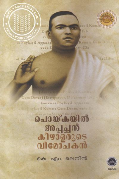 Cover Image of Book Poykayil Appacchan Keezhalarude Vimochakan