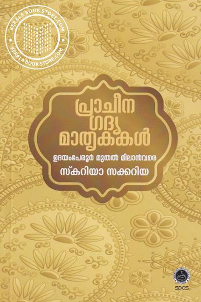 Cover Image of Book Pracheena Gadya Mathrukakal Udayamperoor Muthal Milan Vare
