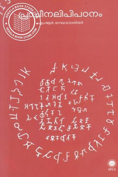 Cover Image of Book പ്രാചീന ലിപി പഠനം