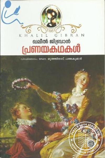 Cover Image of Book പ്രണയ കഥകള്‍