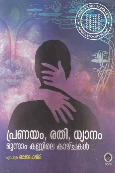 Cover Image of Book പ്രണയം രതി ധ്യാനം മൂന്നം കണ്ണിലെ കാഴ്ചകള്