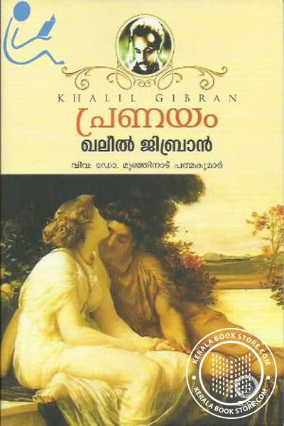 Cover Image of Book പ്രണയം