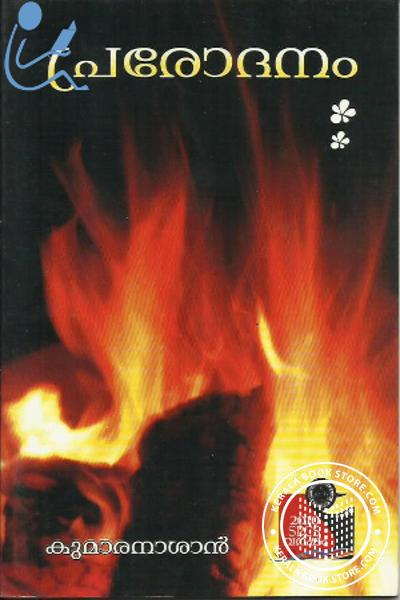 Cover Image of Book Prarodanam