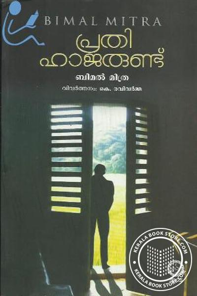 Cover Image of Book Prathy Hajarundu