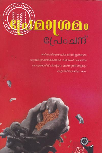 Image of Book Premasramam