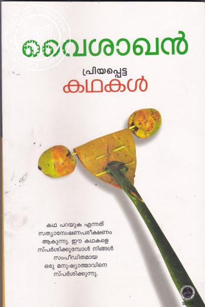 Cover Image of Book പ്രിയപ്പെട്ട കഥകള് Vaisakhan