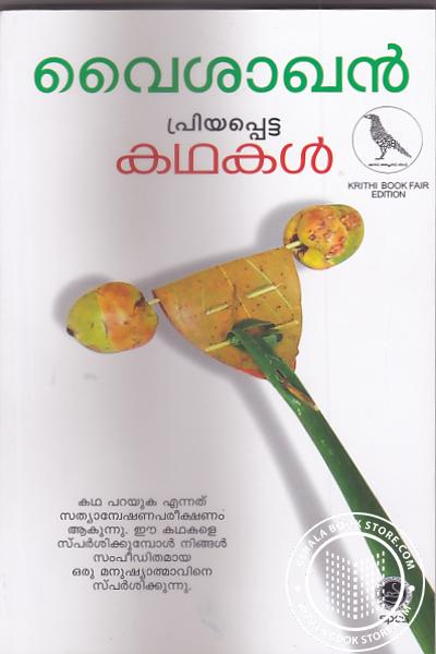 Image of Book പ്രിയപ്പെട്ട കഥകള് വൈശാഖന്