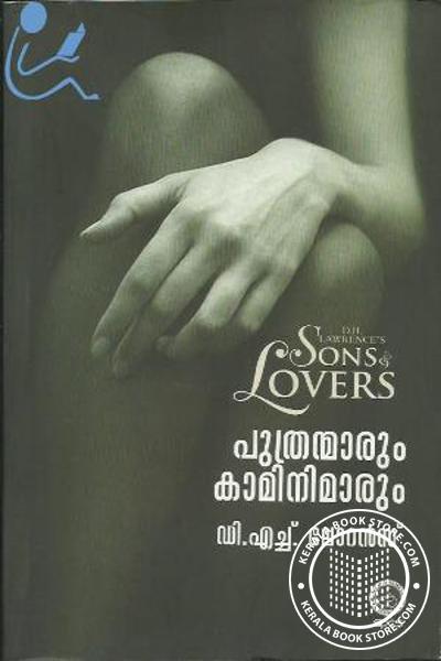 Cover Image of Book പുത്രന്മാരും കാമിനിമാരും
