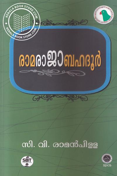Cover Image of Book Ramarajabahadur