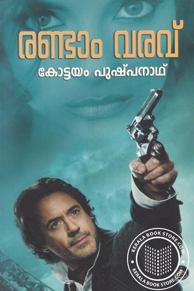 Cover Image of Book Randam Varavu