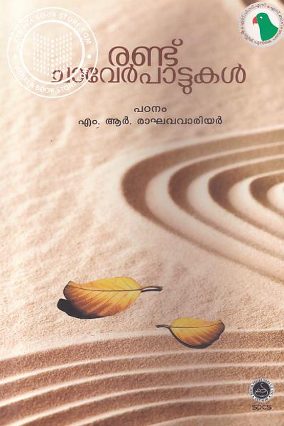 Cover Image of Book Randu Chaverpadukal