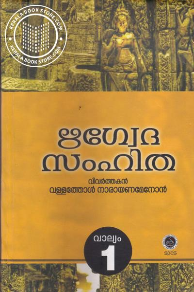Cover Image of Book Rigvedasamhitha -Vol-1-2-
