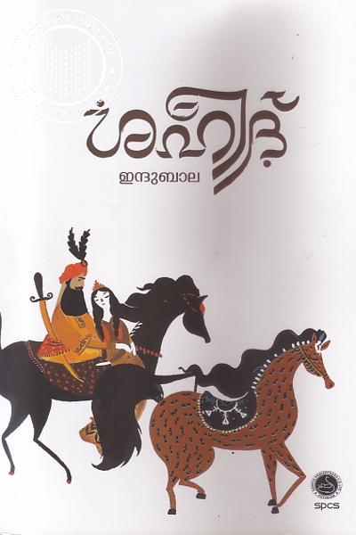 Cover Image of Book Saheed