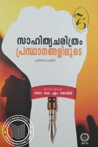 Cover Image of Book സാഹിത്യ ചരിത്രം പ്രസ്ഥാനങ്ങളിലൂടെ