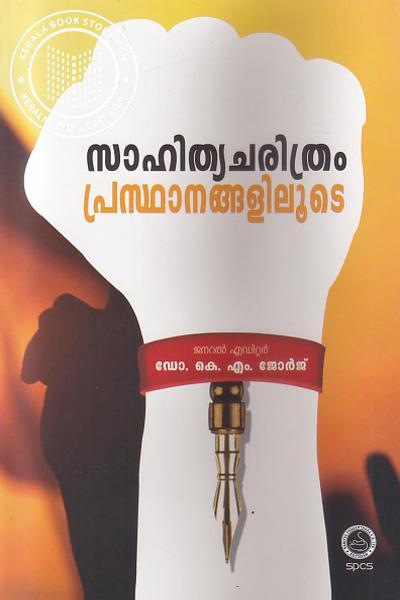 Cover Image of Book സാഹിത്യചരിത്രം പ്രസ്ഥാനങ്ങളിലൂടെ