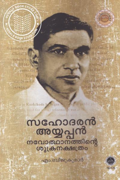 Image of Book Sahodaran Ayyappan Vavothanathinte Sukranakshathram
