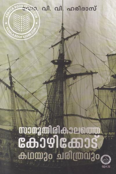 Cover Image of Book Samoothirikalathe Kozhikkodu Kathayum Charithravum