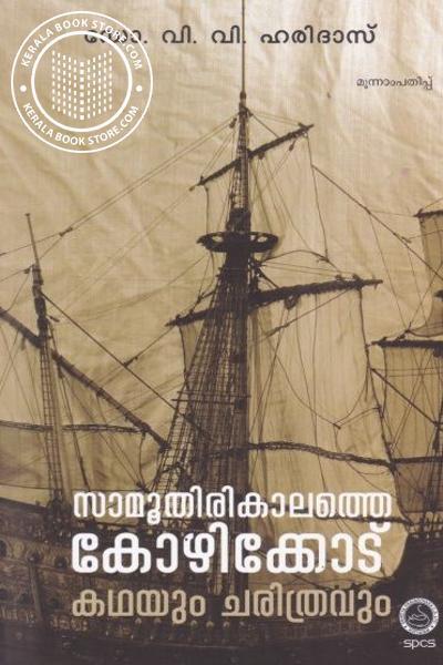 Cover Image of Book സാമൂതിരികാലത്തെ കോഴിക്കോട് കഥയും ചരിത്രവും