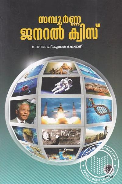 Cover Image of Book Sampoorna General Quiz