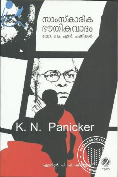 Cover Image of Book Samskarika Bhauthikavadam