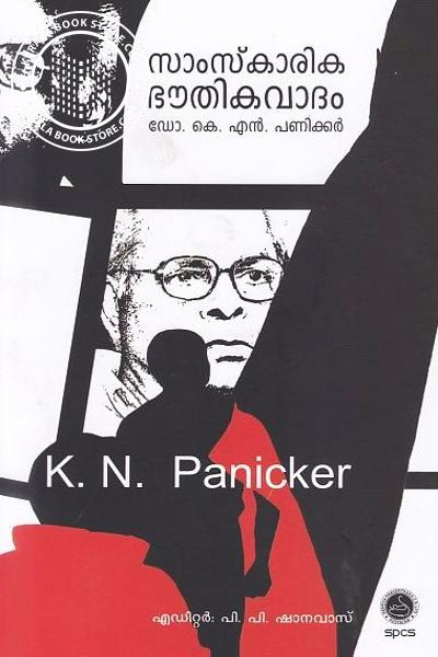 Cover Image of Book Samskarika bhoutikavadam