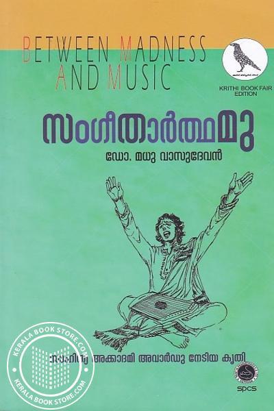 Cover Image of Book Sangeetharthamu