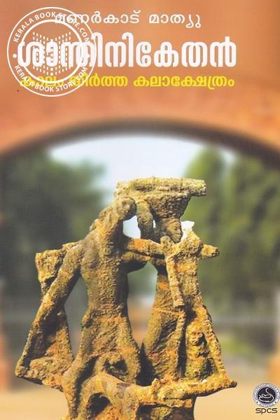 Cover Image of Book ശാന്തി നികേതന് കാലം തീര്ത്ത കലാക്ഷേത്രം