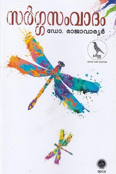 Cover Image of Book സര്ഗ്ഗസംവാദം
