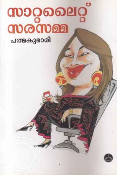 Cover Image of Book SateliteSarasamma