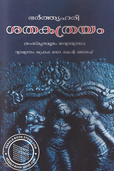 Image of Book Sathakathrayam