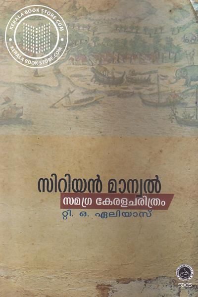 Cover Image of Book Syrian Manuel Samagra Keralacharithram