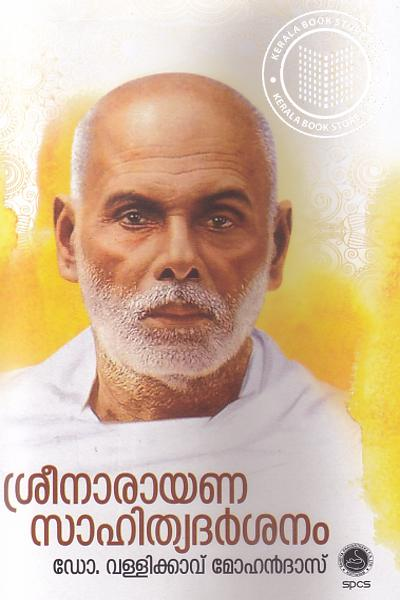 Cover Image of Book Sree Narayana Sahithya Darshanam