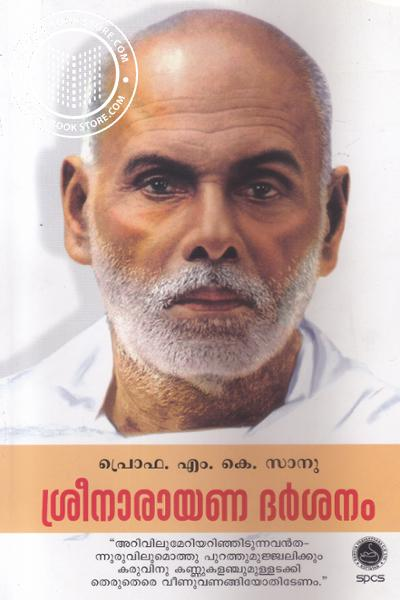 Cover Image of Book Sreenarayana Darsanam