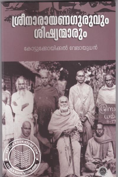 Cover Image of Book Sreenarayana Guruvum Shishyanmarum