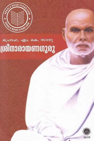 Cover Image of Book Sreenarayanaguru
